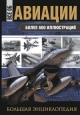 Все об авиации. Большая энциклопедия
